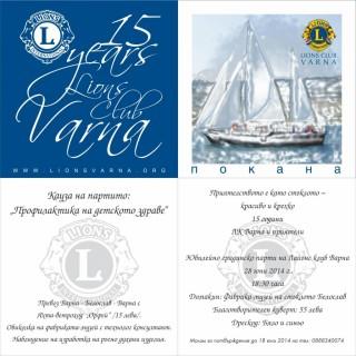 ЛК Варна чества 15 години от своето чартиране