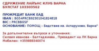 Банкова сметка на ЛК Варна за набиране на средства във връзка с бедствието на 20.06.2014 в кв. Аспарухово, Варна