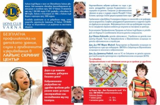 Безплатни, профилактични прегледи за деца на очите, слуха и за гръбначни изкривявания