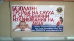 ТРАНСТРИУМФ стана партньор на ЛК Варна в информационна кампания за скринингови прегледи на очите